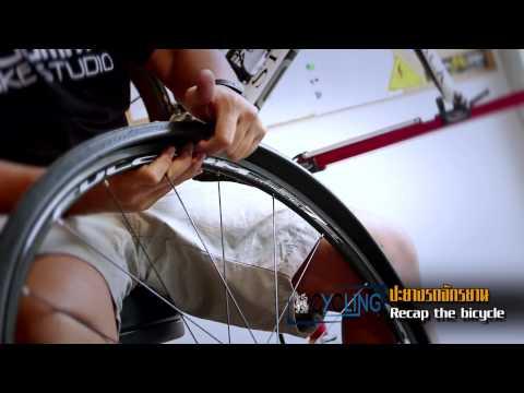 วิธีปะยางจักรยาน Singha Cycling Club