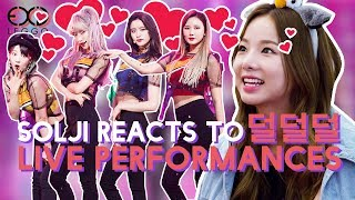 [EXID][#3] LEGGO President Solji Reacts to DDD Live Performances (and Suit Ver.)