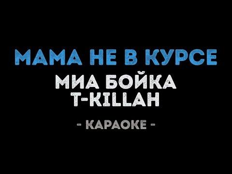 Миа Бойка \u0026 T killah - Мама не в курсе (Караоке)