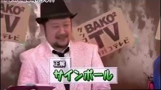 Japan show Funny Videos - Fun - Japanese Game Show - Japanese Experimental Tv Shows