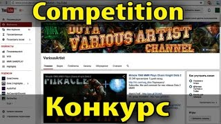Розыгрыш на вещи Dota 2/Competition on Dota 2 Items #By VariousArtist