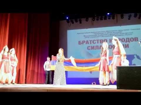 Братство народов(Армянский культурный центр г Геленджик)