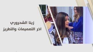 زينا الشحروري - اخر التصميمات والتطريز