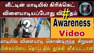 வீட்டின் மாடியில் விளையாடிய போது ஏற்பட்ட சோகம்?😭😭| Students awareness video