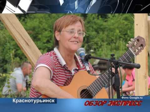Новостная программа Обзор Экспресс от 10 июля 2017. Новости Краснотурьинска и Свердловской области