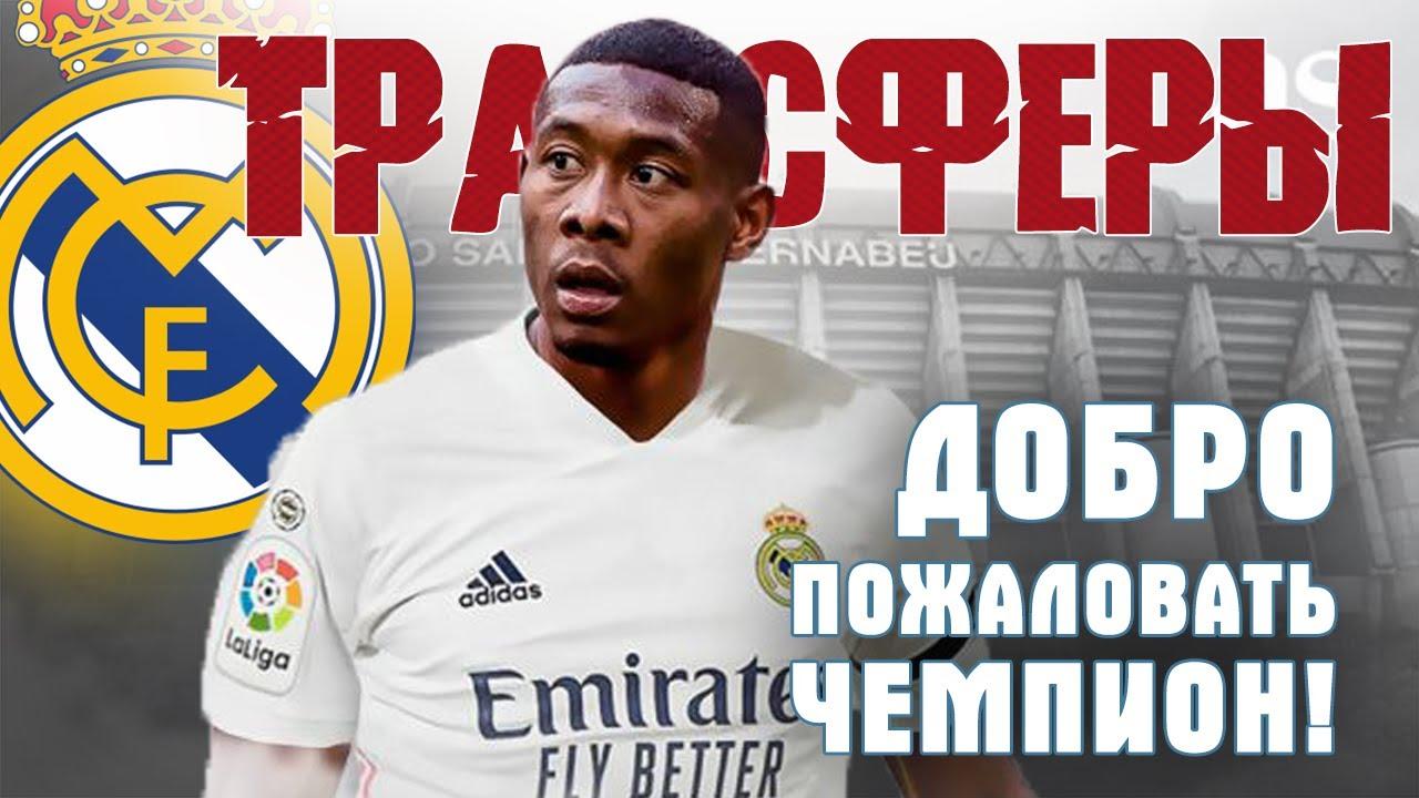 Давид Алаба официально перешел в Реал Мадрид - Обзор
