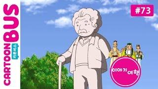 이야기여행 73화 페스탈로치의 어린이 사랑 | 카툰버스(Cartoonbus)
