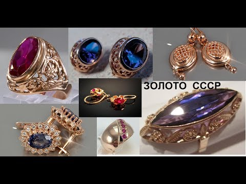 Золото СССР.Советская роскошь.The Gold Of The USSR.Gold Jewelry Of The Soviet Union.Soviet Luxury.