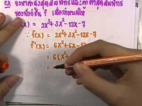 เลขกระทรวง เพิ่มเติม ม.4-6 เล่ม6 : แบบฝึกหัด2.8ก ข้อ2(ตอน1)