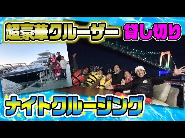 【◯億円】超豪華クルーザーでナイトクルージング