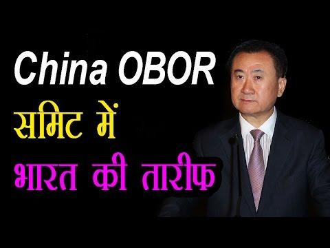 China के सबसे अमीर शख्स ने OBOR Summit में राष्ट्रपति Xi Jinping  के सामने की India और Modi की तारीफ