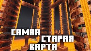 САМАЯ СТАРАЯ МАЙНКРАФТ КАРТА | МАЙНКРАФТ...