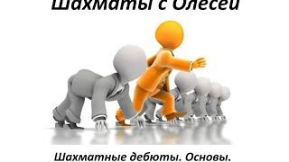 Шахматные дебюты. Основы. Урок 01 (часть 3)