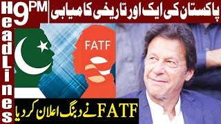 Pakistan hopes to get out of FATF grey list | Headlines & Bulletin 9 PM | 17 February 2020 | Express