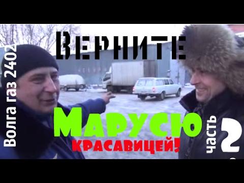Роман и его Волга газ 2402 Маруся_часть2_угон)#купитьволгу #газ2402