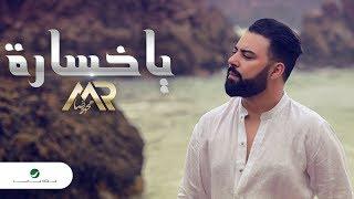 Mohamed Reda … Ya khsara - Video Clip | محمد رضا … يا خسارة - فيديو كليب