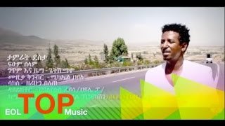 Ethiopia - Tamrat Desta - Fitsum Selam - (Official Music Video) - New Ethiopian Music 2015