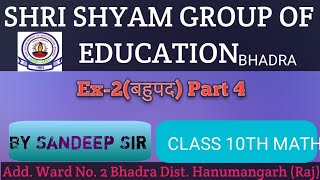 Class -9th(maths ) Ex-2(बहुपद) Part 4