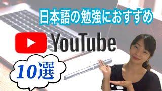 日本語の勉強におすすめ!YouTubeチャンネル10選
