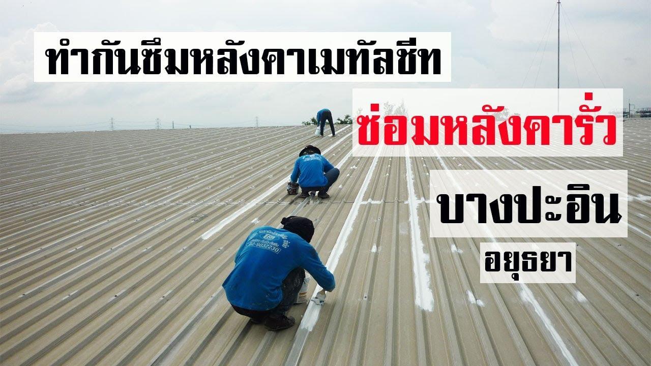 กันซึมซ่อมหลังคารั่วหลังคาเมทัลชีท ด้วย Acrylic Polymer