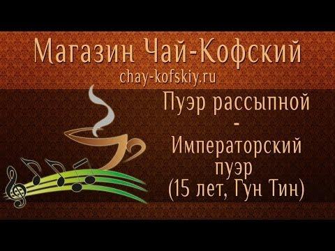 Чай Императорский пуэр 15 летней выдержки (Гун Тин) [Chay-Kofskiy.ru]