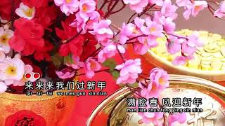 DENG PEI YIN - DA JIA GUO GE KUAI LE NIAN (CHINESE NEW YEAR SONG 2019)