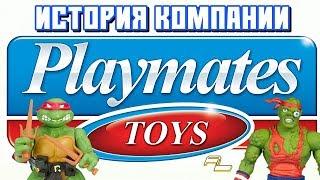 История компании Playmates Toys - ЧЕРЕПАХИ, ДЕНЬГИ, ДВА СЛОВА