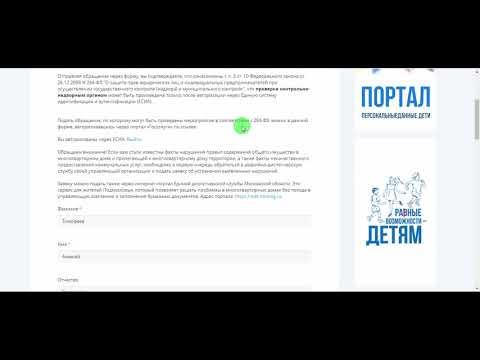 Как пожаловаться в ГЖИ Московской области через интернет