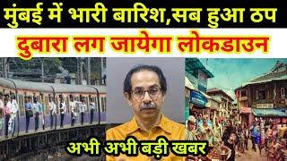 Maharashtra Lockdown Live News|Mumbai Lockdown News|Live News today