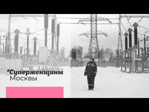 Суперженщины Москвы
