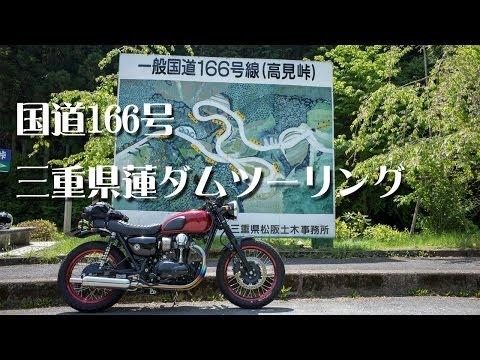 KAWASAKI W800 R166 三重県 高見峠 蓮ダムツーリング