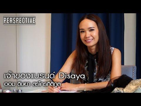 Perspective : เจ้าของแบรนด์ Disaya [3 ก.ย. 60] Full HD