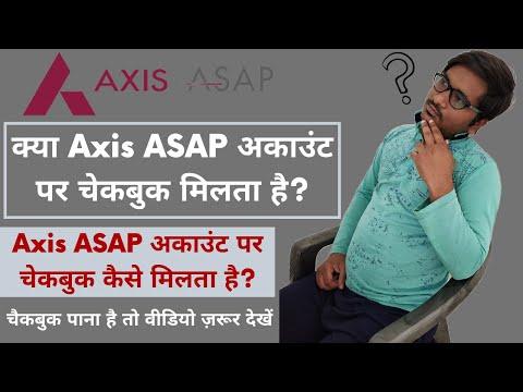 क्या Axis ASAP