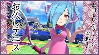 [LIVE] 【マリオテニスエース】#3か4 お久しテニス。【アイドル部】