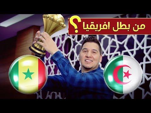 محمد عدنان يقطع ببطل كأس أمم أفريقيا 2019 ????