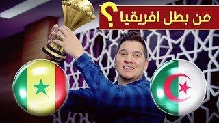 محمد عدنان يقطع ببطل كأس أمم أفريقيا 2019 🔥