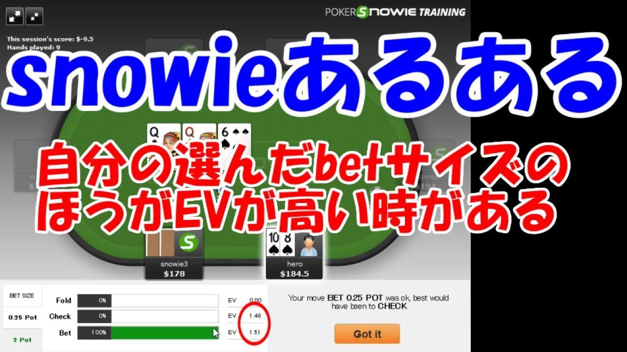 ポーカー スノー ウィー
