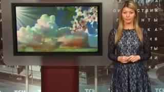 Погода ТСН24 на 4 апреля 2017 года