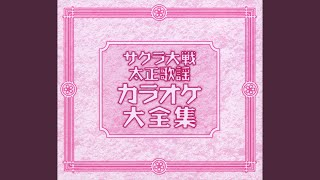 Provided to YouTube by NexTone Inc. 愛しのジャンポール · 田中 公平 サクラ大戦 太正歌謡 カラオケ大全集 Released on: 2006-08-02 Auto-generated by YouTube.