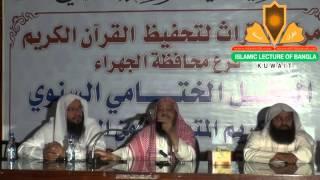 Download Video sheikh mohammed hashim madani চারটি বিষয় যা জানা ওয়াজিব । MP3 3GP MP4