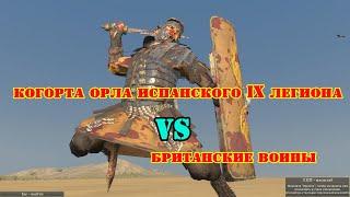 ✞ Когорта орла IX римского легиона и Отряд британских воинов ✞