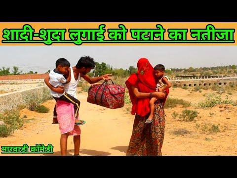 कजोड़ उचका ल्यायो दो टाबरां की माँ / जोरदार मारवाड़ी हरियाणवी राजस्थानी कॉमेडी #Marwadi_Masti