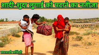 कजोड़ उचका ल्यायो दो टाबरां की माँ / जोरदार मारवाड़ी हरियाणवी राजस्थानी कॉमेडी #Marwadi Masti