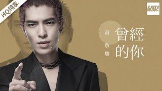 [ 纯享版 ] 萧敬腾《曾经的你》《梦想的声音》第1期 20161104 /浙江卫视官方HD/ thumbnail