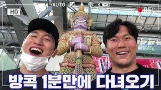 개그맨 유세윤 배우 송진우의 방콕여행 #하하하여행사
