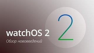 watchOS 2: обзор нововведений