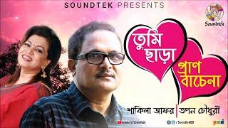 Tapan Chowdhury, Shakila Zafar - Tumi Chara Pran Bachena | Valentine Song | Soundtek