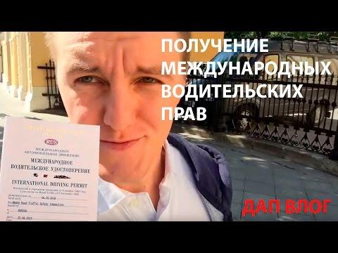 Как получить международные водительские права? - Получение мву в Москве (делюсь опытом)