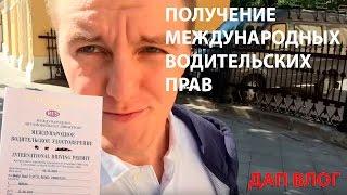 Как получить международные водительские права? - Получение мву в Москве (делюсь опытом)(Как получить международные права? - Получение международных прав в Москве (делюсь опытом) DAP Vlogs s01e02 - Как..., 2015-08-25T19:47:08.000Z)
