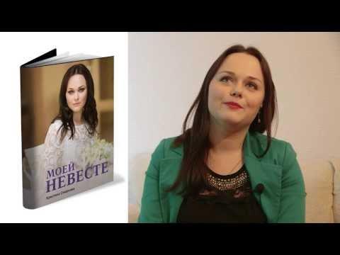 Книга «МОЕЙ НЕВЕСТЕ» Кристины Смирновой